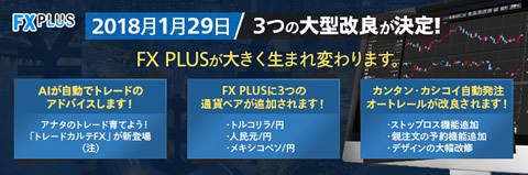 マネックス証券[FXPLUS]