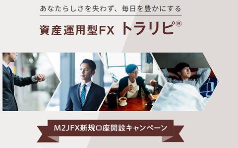 マネースクエア[M2JFX]
