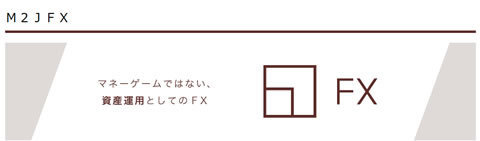 マネースクエアジャパン[M2JFX]