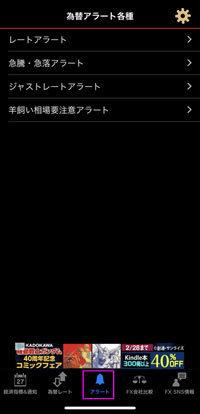 羊飼いのFXアプリ為替アラート
