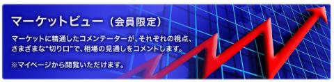 セントラル短資FXマーケットビュー