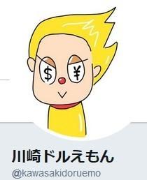 川崎ドルえもんさん