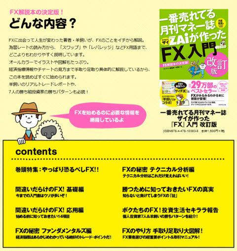 hitsujibook2.jpg