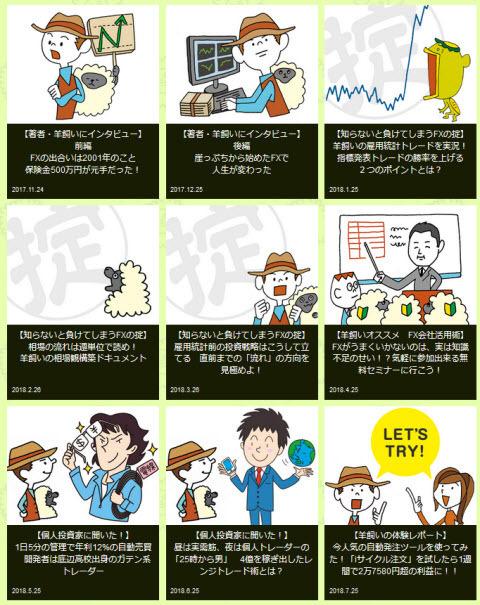 hitsujibook3.jpg