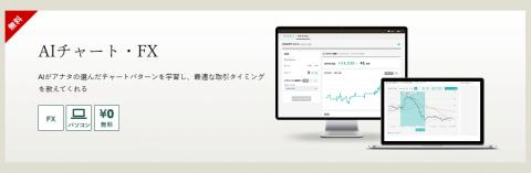 松井証券AIチャート