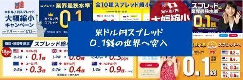 米ドル円スプレッド0.1銭の世界へ突入