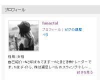 fanactalsan2.jpg